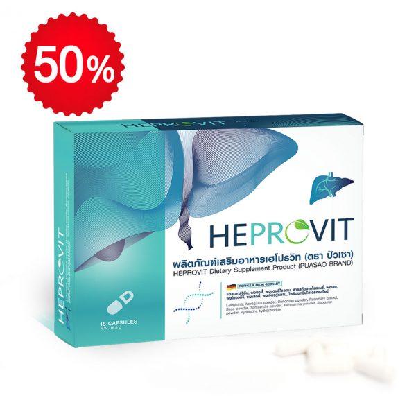 HEPROVIT เฮโปรวิท ฟื้นฟูตับไบำรุงตับ รักษาตับ ดีท็อกซ์ตับ ล้างสารพิษตับ ไขมันพอกตับ ตับอักเสบ ตับแข็ง ไวรัสตับอักเสบเอ ไวรัสตับอักเสบบี ไวรัสตับอักเสบซี มะเร็งตับ ตาเหลืองตัวเหลือง เจ็บชายโครงด้านขวา ง่วงกลางวัน ตื่นกลางคืน ดื่มแล้วเป็นผื่นแดง คันตามตัวไม่มีสาเหตุ มือเท้าบวม ท้องมาน ปวดตามข้อ ท้องอืด แน่น หายใจไม่สะดวก ดื่มเหล้า สุรา อ้วน ไขมัน