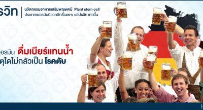 ชาวเยอรมันดื่มเบียร์แทนน้ำ เหตุใดไม่กลัวเป็นโรคตับ?