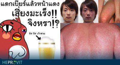 จริงหรือไม่? ดื่มแอลกอฮอล์แล้วหน้าแดง เสี่ยงมะเร็ง?