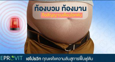 ท้องบวม ท้องมาน สัญญาณเตือนโรคตับ ไขปัญหายุติอาการเสี่ยง ที่นี่